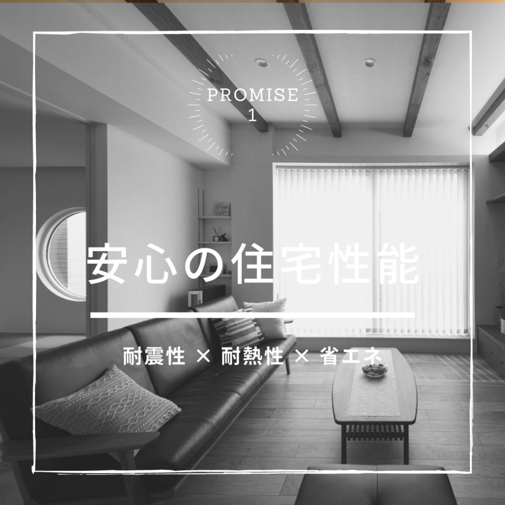 安心の住宅性能:耐震等級3・断熱基準G1・高気密・省エネ