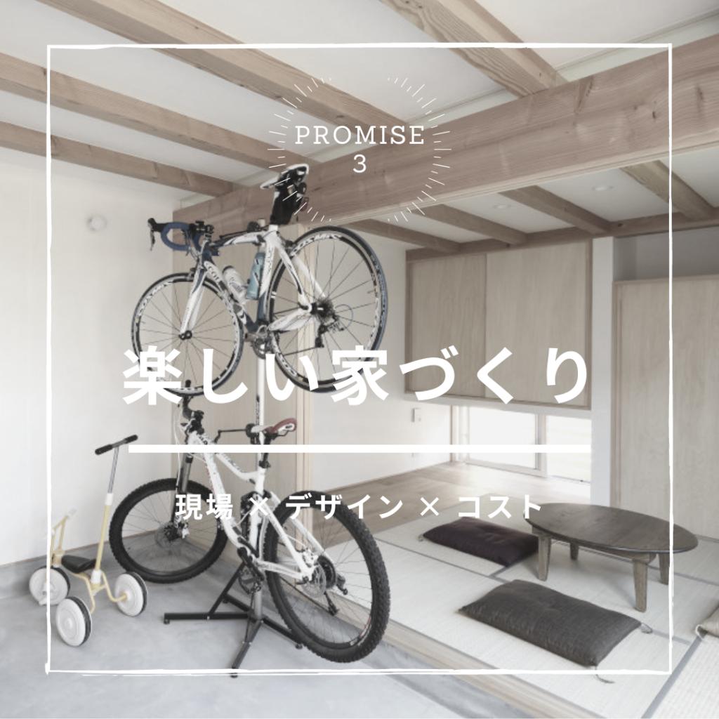 楽しい家づくり:デザイン住宅・注文住宅