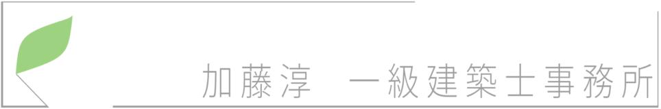 加藤淳一級建築士事務所:新潟で設計士とつくる耐震等級3のデザイン住宅